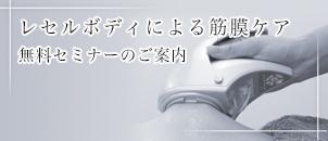 レセルボディによる筋膜ケア無料セミナー